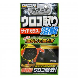 "Prostaff Water Spot Cleaner ""Sakigake-Migakijuku"" 80ml"